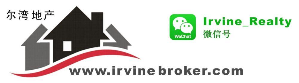 尔湾地产 www.IrvineBroker.com